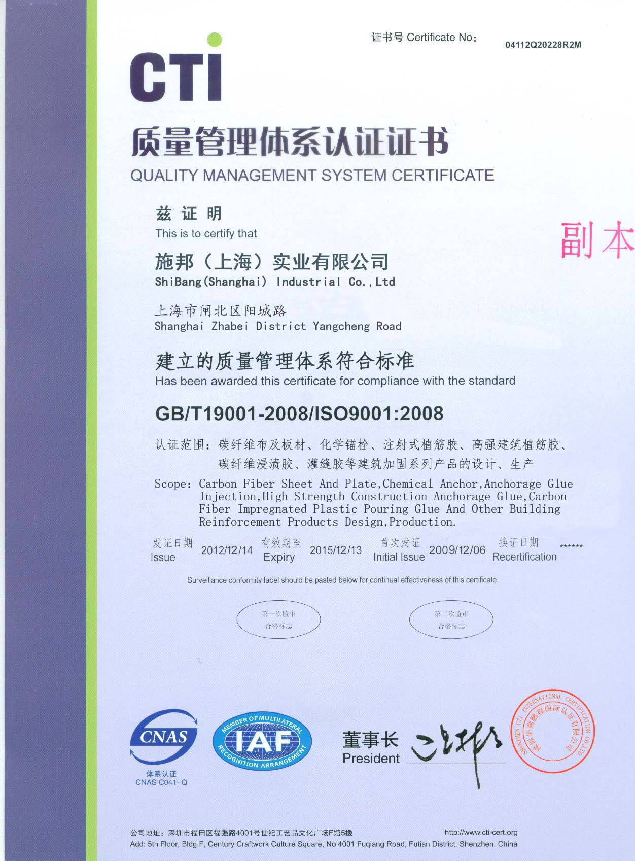 CTI Quality Management System Certification