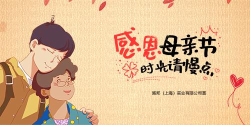 母亲节,上海施邦祝全天下母亲节日快乐!