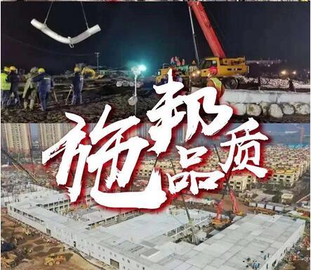 """驰援深圳疫情防控临时医院 战""""疫""""—施邦在行动!"""